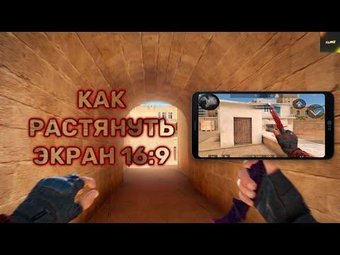 Как растянуть экран 18:9 в Standoff | ПОЛУРАСТЯНУТЫЙ экран?!