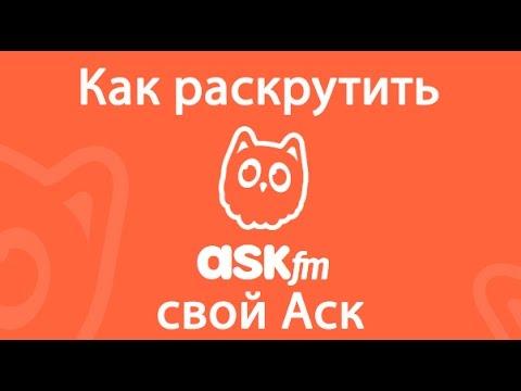 Как раскрутить свой Ask.fm