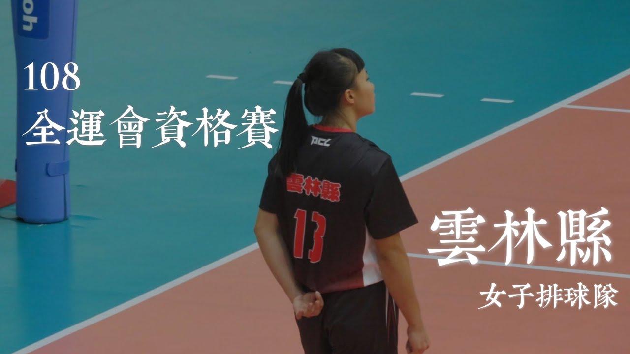 108全運會女子排球資格賽-雲林縣全紀錄 |走啊看球! - YouTube