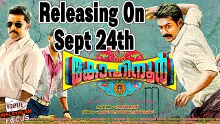 Kohinoor Malayalam Movie Releasing On Sept 24th | Asif Ali