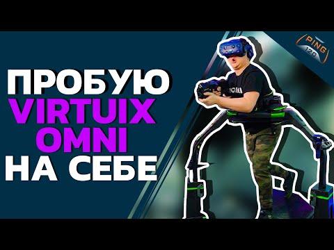Virtuix Omni // VR с полным погружением // PING 120