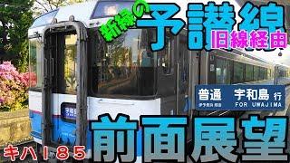 【HD】前面展望☆新緑の予讃線★松山→宇和島★旧線経由