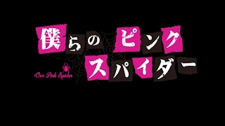 劇団TEAM-ODAC第23回本公演『僕らのピンク スパイダー』 2017年3月9日(...