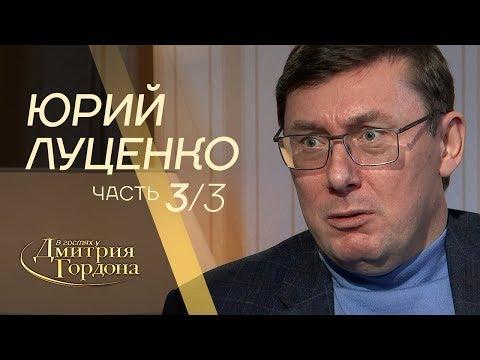 В гостях у Гордона: Юрий Луценко. Часть 3 из 3-х.