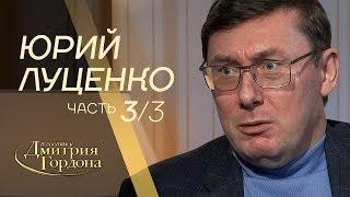 Юрий Луценко. Часть 3 из 3-х. 'В гостях у Дмитрия Гордона' (2019)