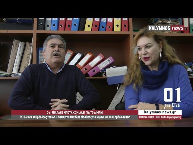 16-1-2020  Ο Πρόεδρος του ΔΛΤ Καλύμνου Μιχάλης Μπούκης για λιμάνι και βυθισμένα σκάφη