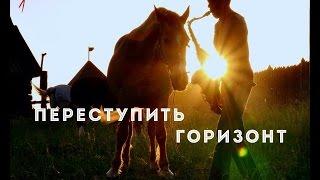 """Фильм - биография Виталия Сундакова """"Переступить горизонт"""" HD"""
