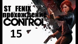 Прохождение игры Control на Русском языке на PC (ПК) — часть 15: Маршал / Видео