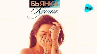 БЬЯНКА - Крыша (Official Audio 2016)