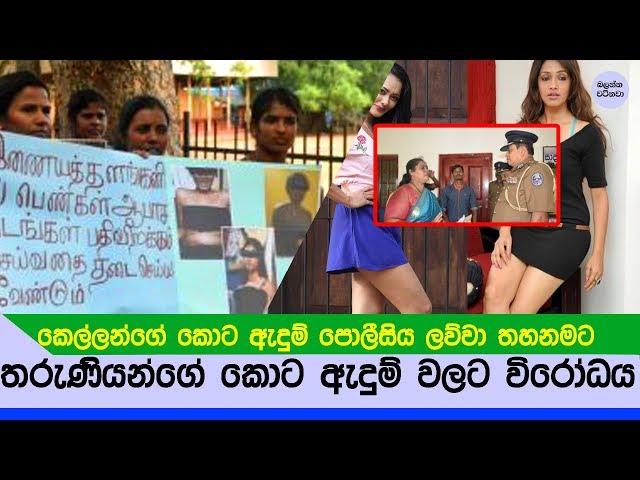 ?????????? ??? ????? ??????? ????? ?????? - Sri lankan Dress style NEWS