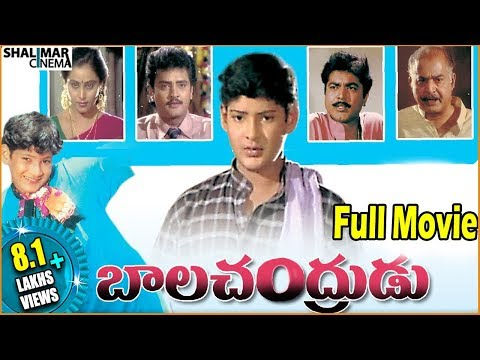 Bala Chandrudu Full Length Telugu Movie    Mahesh Babu, Geetha, Raaja