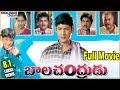 Bala Chandrudu Full Length Telugu Movie || Mahesh Babu, Geetha, Raaja
