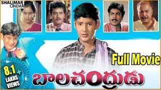Bala Chandrudu Telugu Full Length Movie || Mahesh Babu, Geetha, Raja || Shalimarcinema