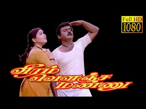 Veeram Velancha Mannu | Vijayakanth,Kushboo, Roja | Tamil HD Movie