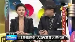 【2015.04.22】小S騎車摔傷叫救護車 大S幫代班 -udn tv