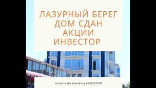 ЖК Лазурный Берег Адлер ( АКЦИЯ 36,5 м2. ц- 5 110 000 р ) бизнес класса . Вид на море,Олимп Объекты.