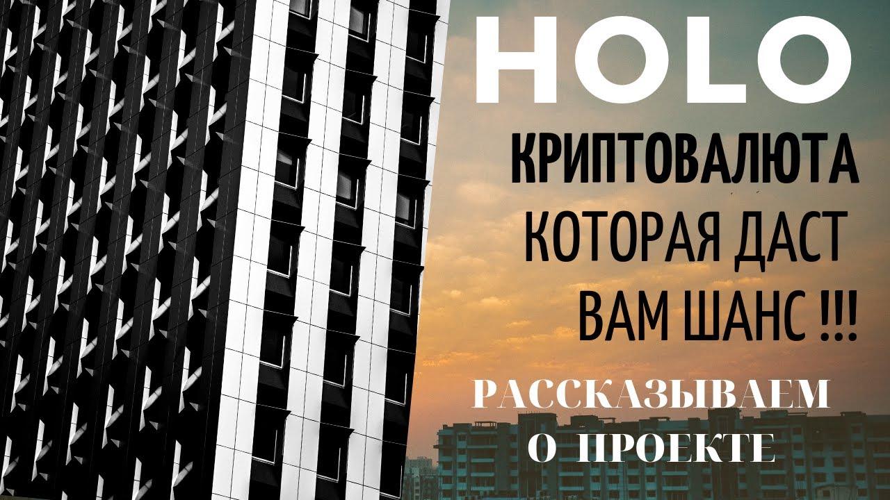 HOLO-перспективный проект и криптовалюта, которая принесёт вам огромную прибыль!(СПЕШИТЕ купить!)