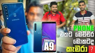 Samsung Galaxy A9 2018 Review (Sinhala) ලොව පළමු කැමරා 4ක දුරකථනය