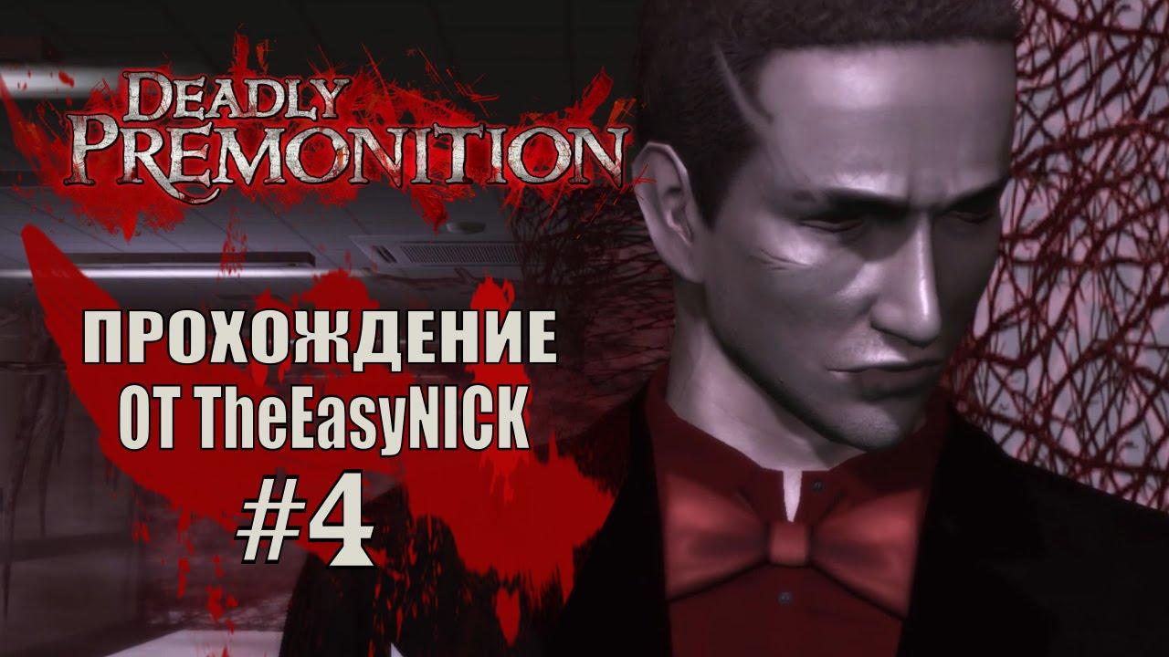 Deadly premonition прохождение