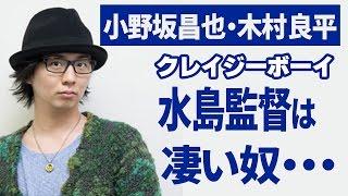 【小野坂昌也・木村良平】クレイジーボーイ 水島監督は凄い奴・・・ ===...
