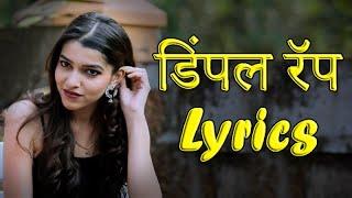 Dimple Rap Lyrics | Marathi Love Song | Sanju Rathod | 2020 | Athvan Nako Tujhi Sath Havi