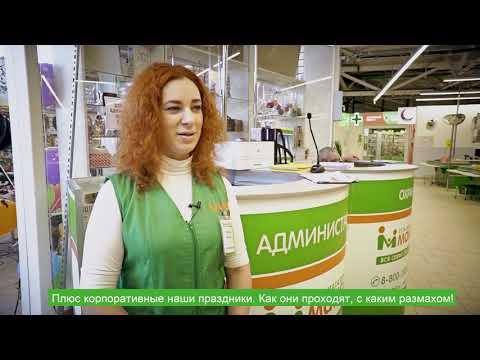 Почему я работаю в Макси Юлия Перцева, администратор