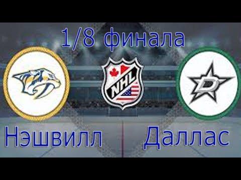 Прогноз. Хоккей. NHL.