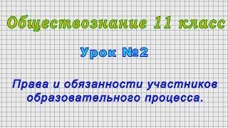 Обществознание 11 класс (Урок№2 - Права и обязанности участников образовательного процесса.)