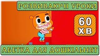 3д абетка для дошкільнят та інші розвиваючі мультфільми   З любов'ю до дітей