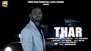 New Punjabi Song 2021 | Thar - Manu Thande Wala | Latest Punjabi Song 2021