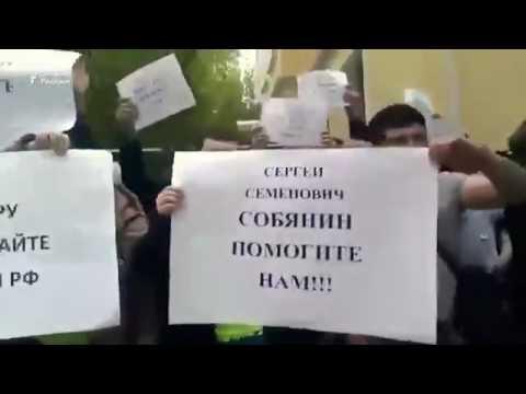 Москвада митинг УЗБЕКЛАР КИМГА МРОЖАТ КИЛСИН