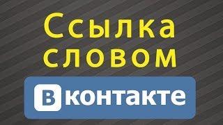 Как сделать ссылку ВКонтакте на человека в виде слова