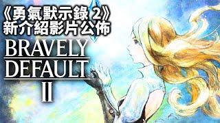 《BRAVELY DEFAULT Ⅱ》「勇氣默示錄2」新介紹影片公佈【中字】