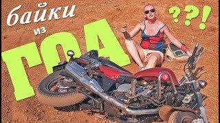 Разбила?! ◆ Обзор Bajaj Avenger ◆Езда в Гоа ◆ KTM Duke 200 и 400 ◆ Royal Enfield