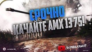СРОЧНО КАЧАЙТЕ AMX 13 75!