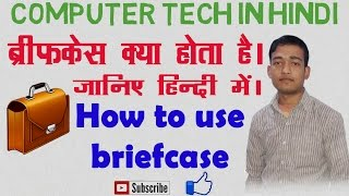 How to use briefcase in window 7,8,10