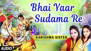 Bhai Yaar Sudama Re I Krishna Bhajan I KARISHMA SISTER I Full Audio Song I T-Series Bhakti Sagar