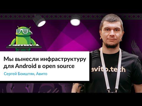 Мы вынесли инфраструктуру для Android в open source | Сергей Боиштян