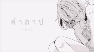 คำสาป - Pango