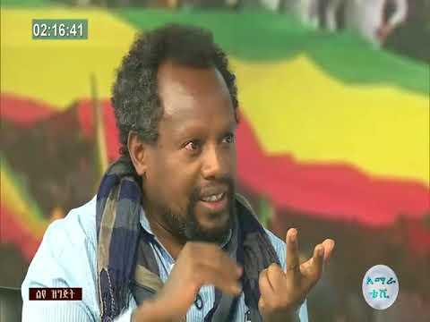 Amhara Tv: ቆይታ ከደራሲና ጋዜጠኛ ተመስገን ደሳለኝ ጋር
