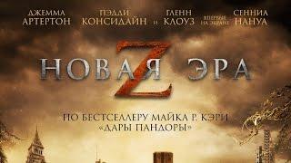 «Новая эра Z» — фильм в СИНЕМА ПАРК