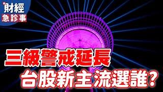 財經急診事-20210526/三級警戒延長 台股新主流選誰?