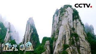 《地理·中国》 20191227 仙山秘境·怀玉山中的秘密| CCTV科教