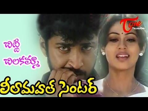 Leela Mahal Center Movie Songs | Chitti Chilakamma | Aryan Rajesh | Sada