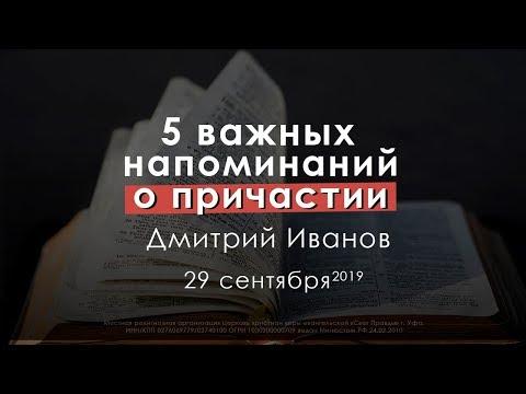 Дмитрий Иванов | 5 важных напоминаний о причастии | 29.09.19