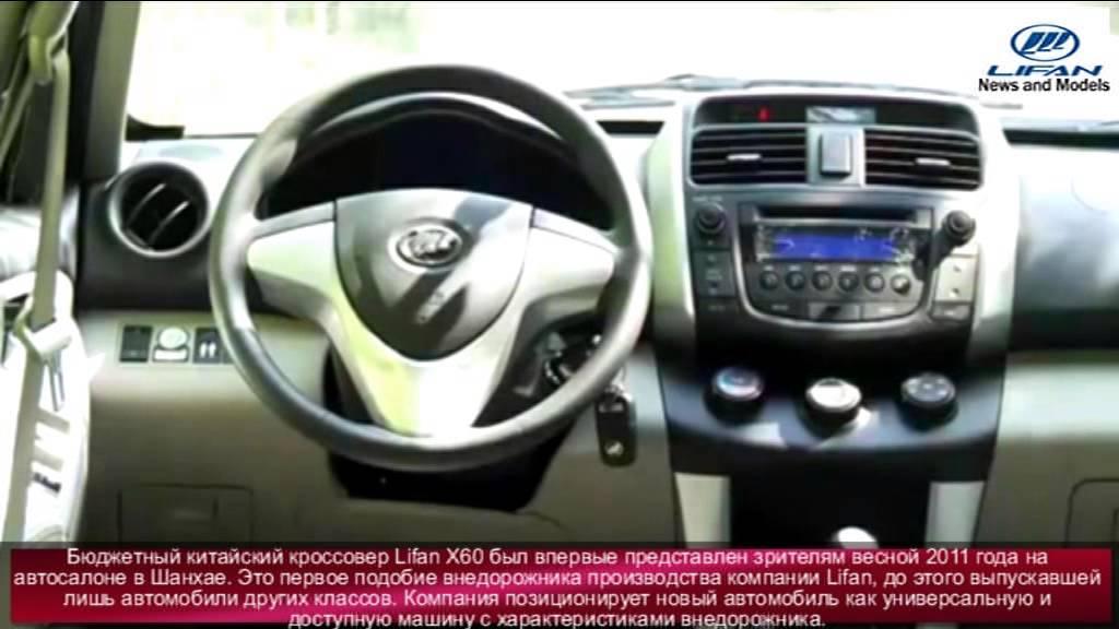 Тест-драйв New Lifan X60 - YouTube