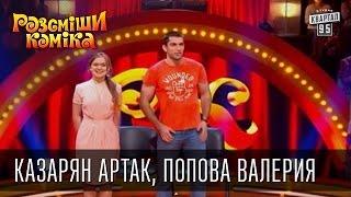 Рассмеши Комика, сезон 9, выпуск 9, Казарян Артак, Попова Валерия, г. Тюмень.