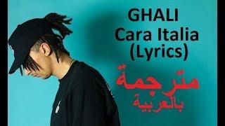 GHALI Cara Italia مترجمة Lyrics