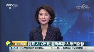 [中国财经报道]离岸人民币创逾两年最大单日涨幅  CCTV财经