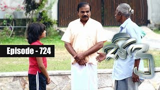 Sidu | Episode 724 16th May 2019 Thumbnail